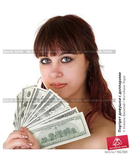 Купить «Портрет девушки с долларами», фото № 182583, снято 8 декабря 2006 г. (c) Коваль Василий / Фотобанк Лори