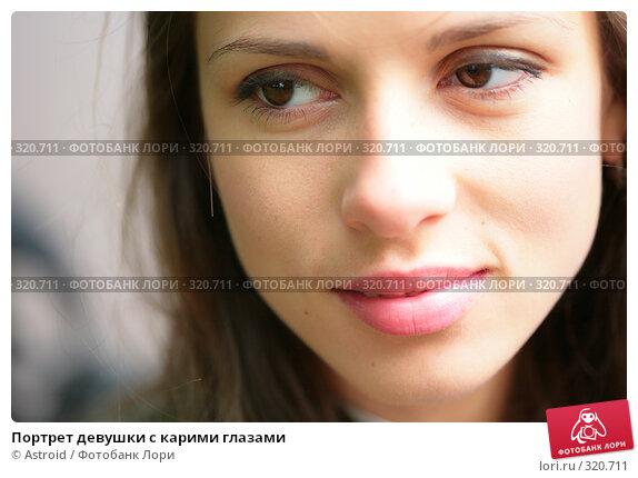 Портрет девушки с карими глазами, фото № 320711, снято 8 июня 2008 г. (c) Astroid / Фотобанк Лори