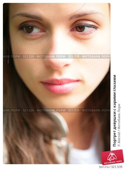 Портрет девушки с карими глазами, фото № 321535, снято 8 июня 2008 г. (c) Astroid / Фотобанк Лори