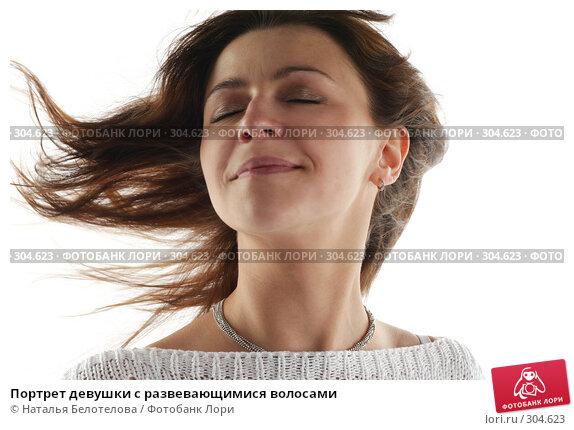 Портрет девушки с развевающимися волосами, фото № 304623, снято 31 мая 2008 г. (c) Наталья Белотелова / Фотобанк Лори