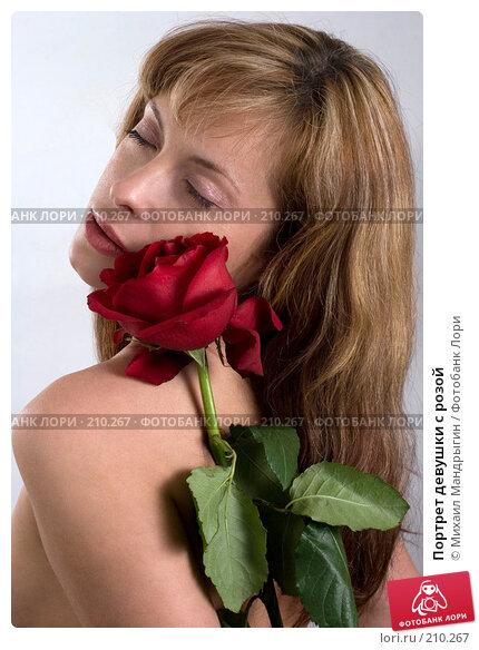 Портрет девушки с розой, фото № 210267, снято 19 февраля 2008 г. (c) Михаил Мандрыгин / Фотобанк Лори