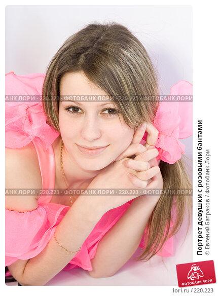 Портрет девушки с розовыми бантами, фото № 220223, снято 4 января 2008 г. (c) Евгений Батраков / Фотобанк Лори