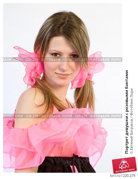Портрет девушки с розовыми бантами, фото № 220279, снято 4 января 2008 г. (c) Евгений Батраков / Фотобанк Лори