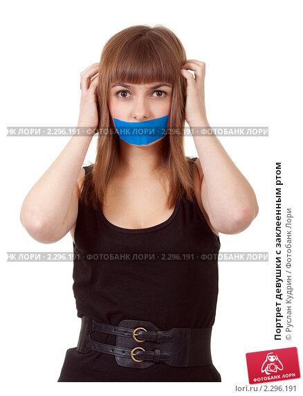 Девушки с заклеенным ртом фото, сексуальный видеочат смотреть