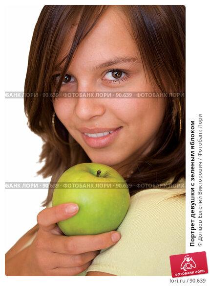 Портрет девушки с зеленым яблоком, фото № 90639, снято 21 сентября 2007 г. (c) Донцов Евгений Викторович / Фотобанк Лори