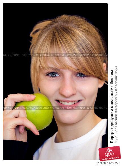 Портрет девушки с зеленым яблоком, фото № 128759, снято 21 сентября 2007 г. (c) Донцов Евгений Викторович / Фотобанк Лори