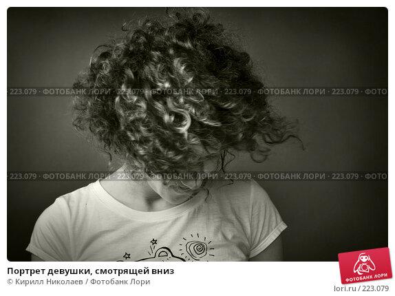 Портрет девушки, смотрящей вниз, фото № 223079, снято 14 июля 2007 г. (c) Кирилл Николаев / Фотобанк Лори