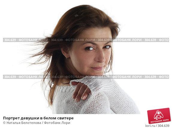 Портрет девушки в белом свитере, фото № 304639, снято 31 мая 2008 г. (c) Наталья Белотелова / Фотобанк Лори