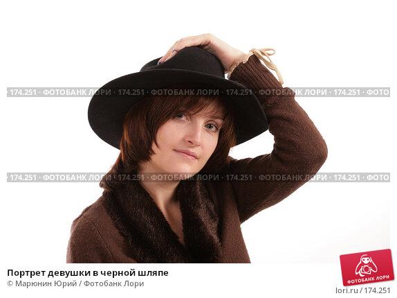 Портрет девушки в черной шляпе, фото № 174251, снято 20 декабря 2007 г. (c) Марюнин Юрий / Фотобанк Лори