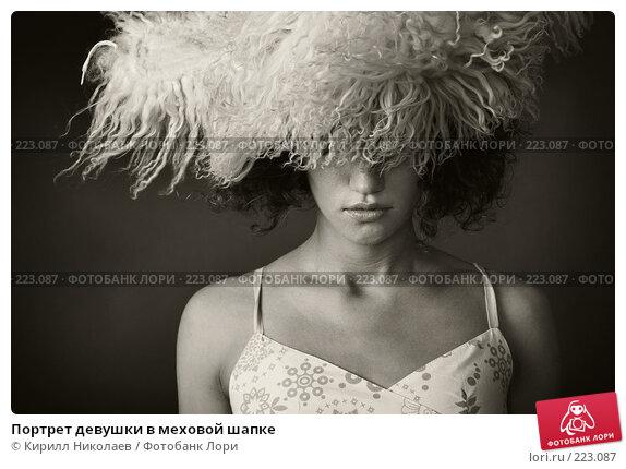 Портрет девушки в меховой шапке, фото № 223087, снято 14 июля 2007 г. (c) Кирилл Николаев / Фотобанк Лори