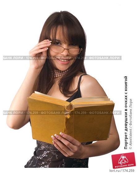 Портрет девушки в очках с книгой, фото № 174259, снято 25 июля 2017 г. (c) AlexValent / Фотобанк Лори