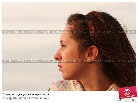 Купить «Портрет девушки в профиль», фото № 111591, снято 15 сентября 2007 г. (c) Петр Кириллов / Фотобанк Лори
