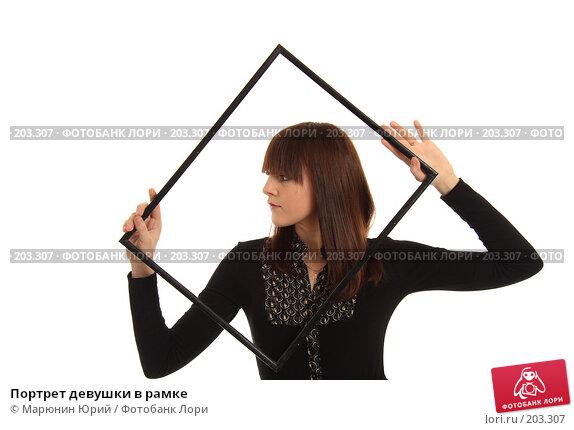 Купить «Портрет девушки в рамке», фото № 203307, снято 20 января 2008 г. (c) Марюнин Юрий / Фотобанк Лори