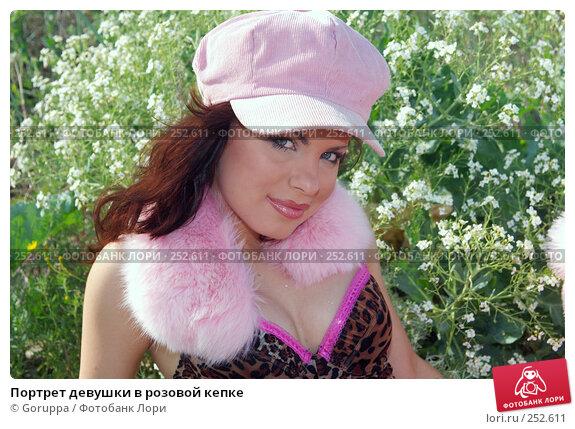 Портрет девушки в розовой кепке, фото № 252611, снято 26 мая 2007 г. (c) Goruppa / Фотобанк Лори