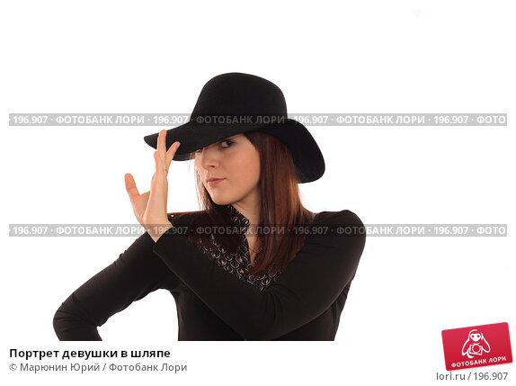 Купить «Портрет девушки в шляпе», фото № 196907, снято 20 января 2008 г. (c) Марюнин Юрий / Фотобанк Лори