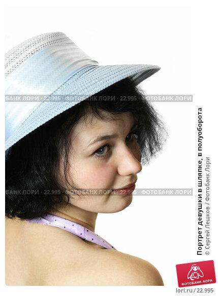 Портрет девушки в шляпке, в полуоборота, фото № 22995, снято 25 февраля 2007 г. (c) Сергей Лешков / Фотобанк Лори