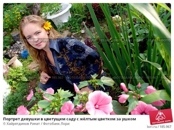 Портрет девушки в цветущем саду с жёлтым цветком за ушком, фото № 185967, снято 5 августа 2007 г. (c) Хайрятдинов Ринат / Фотобанк Лори