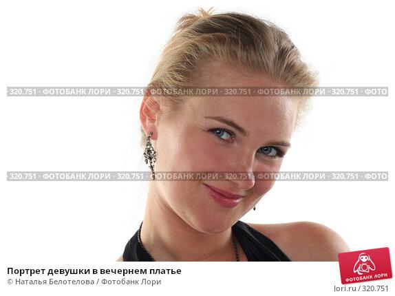 Портрет девушки в вечернем платье, фото № 320751, снято 1 июня 2008 г. (c) Наталья Белотелова / Фотобанк Лори