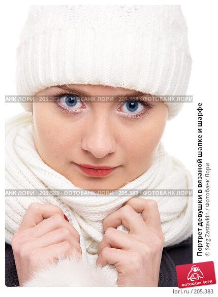 Портрет девушки в вязаной шапке и шарфе, фото № 205383, снято 2 февраля 2008 г. (c) Serg Zastavkin / Фотобанк Лори