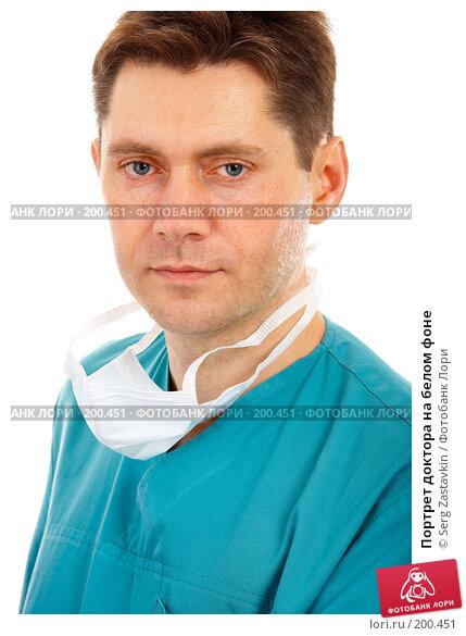 Портрет доктора на белом фоне, фото № 200451, снято 18 января 2008 г. (c) Serg Zastavkin / Фотобанк Лори