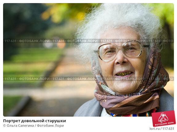 Портрет довольной старушки, фото № 117631, снято 1 октября 2007 г. (c) Ольга Сапегина / Фотобанк Лори