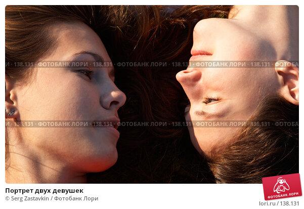 Купить «Портрет двух девушек», фото № 138131, снято 23 сентября 2006 г. (c) Serg Zastavkin / Фотобанк Лори