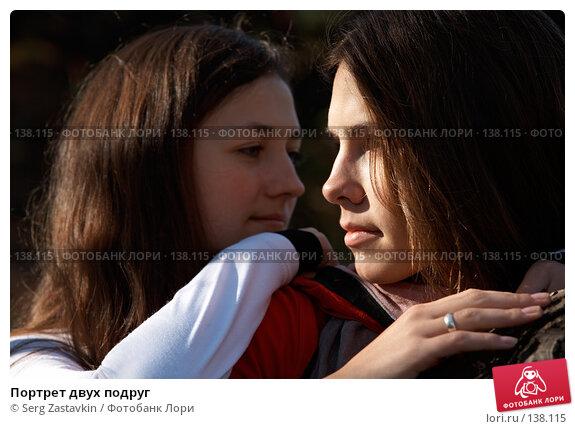 Портрет двух подруг, фото № 138115, снято 23 сентября 2006 г. (c) Serg Zastavkin / Фотобанк Лори