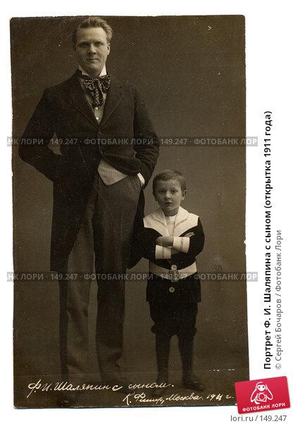 Купить «Портрет Ф. И. Шаляпина с сыном (открытка 1911 года)», фото № 149247, снято 25 марта 2018 г. (c) Сергей Бочаров / Фотобанк Лори