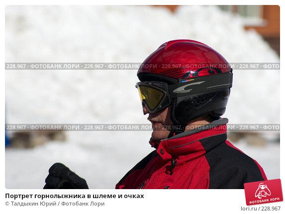Портрет горнолыжника в шлеме и очках, фото № 228967, снято 21 марта 2008 г. (c) Талдыкин Юрий / Фотобанк Лори