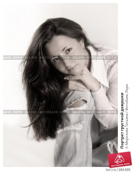 Купить «Портрет грустной девушки», фото № 284895, снято 20 мая 2006 г. (c) Морозова Татьяна / Фотобанк Лори