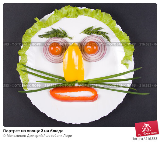 Портрет из овощей на блюде, фото № 216583, снято 26 февраля 2008 г. (c) Мельников Дмитрий / Фотобанк Лори