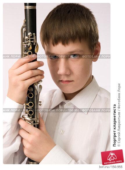 Портрет кларнетиста, фото № 150955, снято 16 декабря 2007 г. (c) Сергей Лаврентьев / Фотобанк Лори