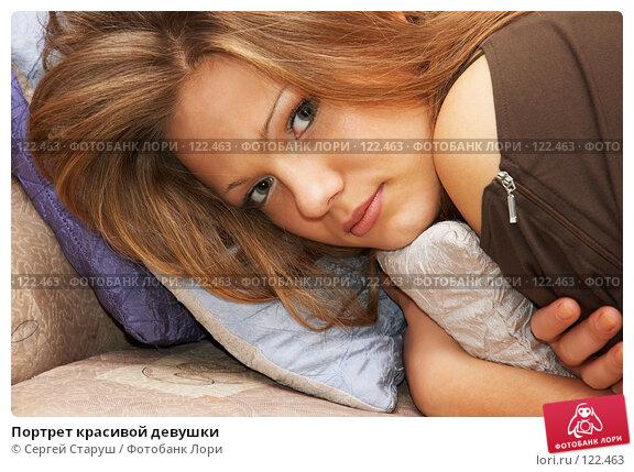 Портрет красивой девушки, фото № 122463, снято 29 октября 2006 г. (c) Сергей Старуш / Фотобанк Лори