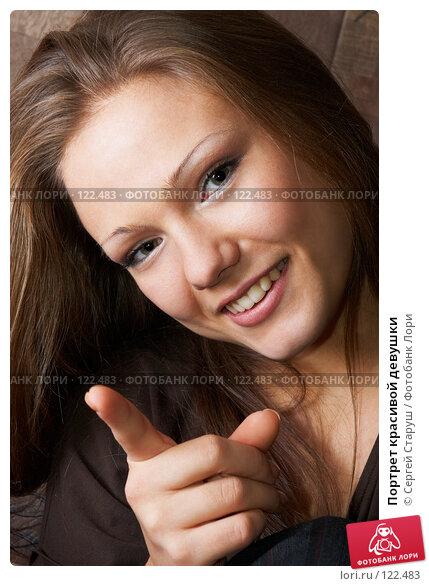 Портрет красивой девушки, фото № 122483, снято 29 октября 2006 г. (c) Сергей Старуш / Фотобанк Лори