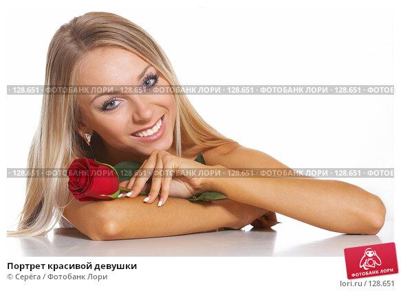Портрет красивой девушки, фото № 128651, снято 27 сентября 2007 г. (c) Серёга / Фотобанк Лори