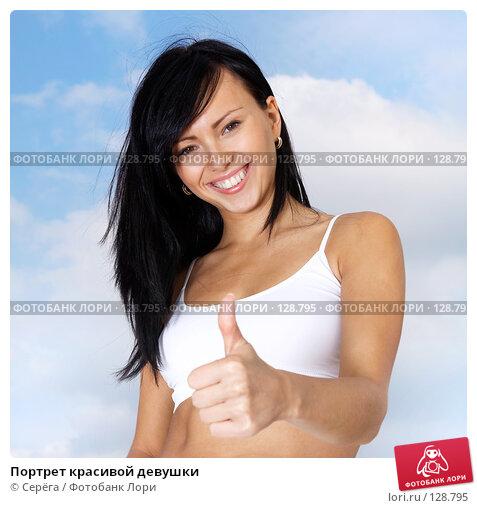Купить «Портрет красивой девушки», фото № 128795, снято 5 сентября 2007 г. (c) Серёга / Фотобанк Лори