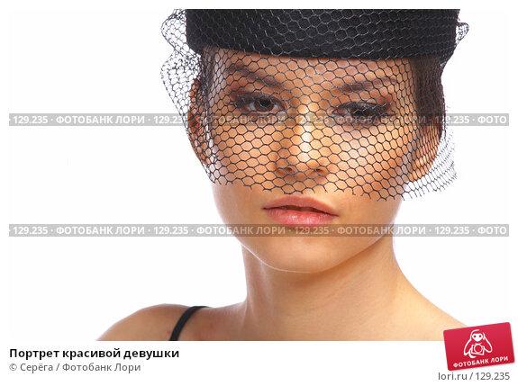 Купить «Портрет красивой девушки», фото № 129235, снято 4 июля 2007 г. (c) Серёга / Фотобанк Лори
