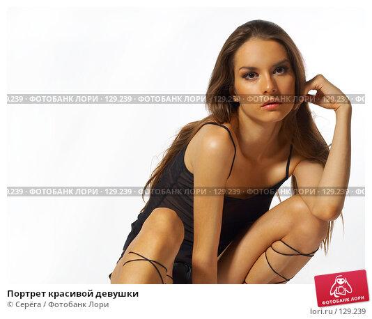 Портрет красивой девушки, фото № 129239, снято 4 июля 2007 г. (c) Серёга / Фотобанк Лори