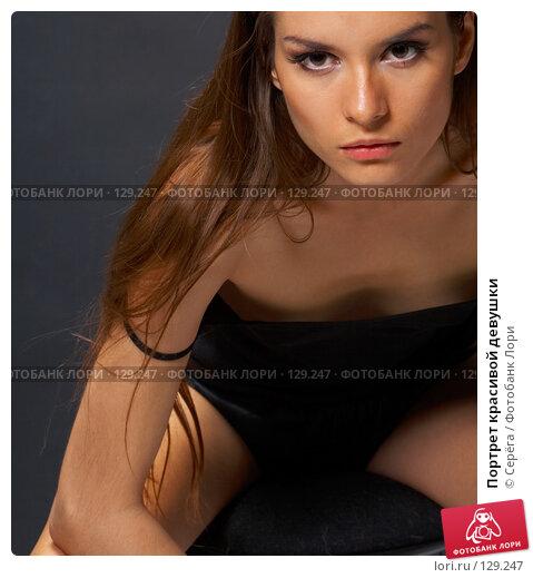 Портрет красивой девушки, фото № 129247, снято 4 июля 2007 г. (c) Серёга / Фотобанк Лори