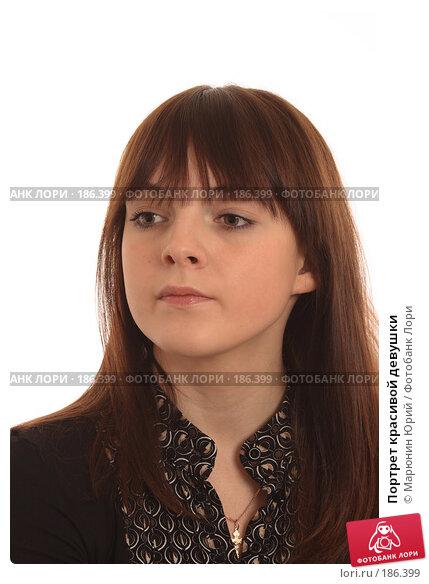 Портрет красивой девушки, фото № 186399, снято 20 января 2008 г. (c) Марюнин Юрий / Фотобанк Лори
