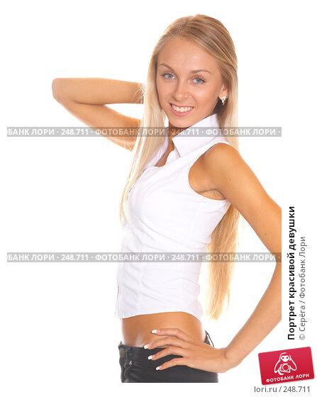 Портрет красивой девушки, фото № 248711, снято 24 сентября 2007 г. (c) Серёга / Фотобанк Лори