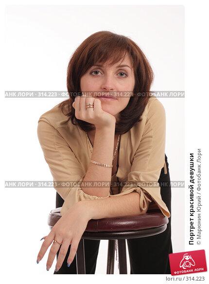 Портрет красивой девушки, фото № 314223, снято 20 декабря 2007 г. (c) Марюнин Юрий / Фотобанк Лори