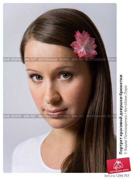 Купить «Портрет красивой девушки брюнетки», фото № 294767, снято 22 сентября 2007 г. (c) Вадим Пономаренко / Фотобанк Лори