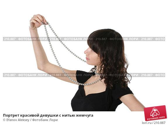 Портрет красивой девушки с нитью жемчуга, фото № 210887, снято 23 января 2008 г. (c) Efanov Aleksey / Фотобанк Лори