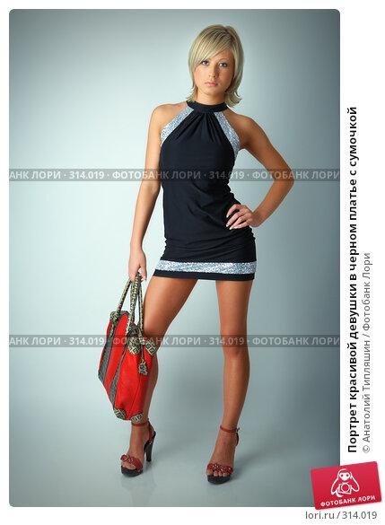 Портрет красивой девушки в черном платье с сумочкой, фото № 314019, снято 1 июня 2008 г. (c) Анатолий Типляшин / Фотобанк Лори