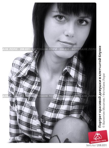 Портрет красивой девушки в клетчатой блузке, фото № 208831, снято 22 декабря 2007 г. (c) Валентин Мосичев / Фотобанк Лори