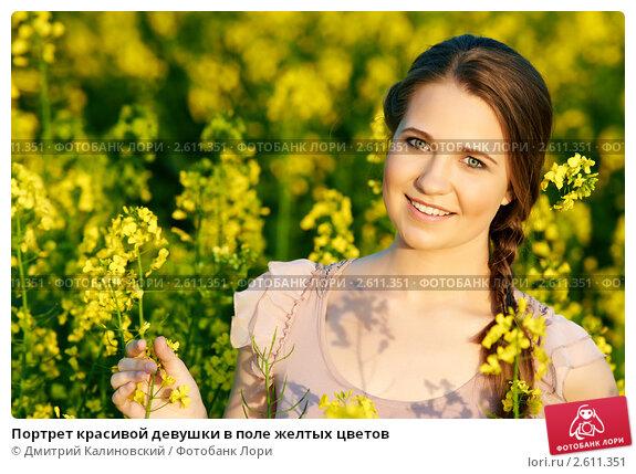 Портрет красивой девушки в поле желтых цветов, фото № 2611351, снято 1 июня 2017 г. (c) Дмитрий Калиновский / Фотобанк Лори