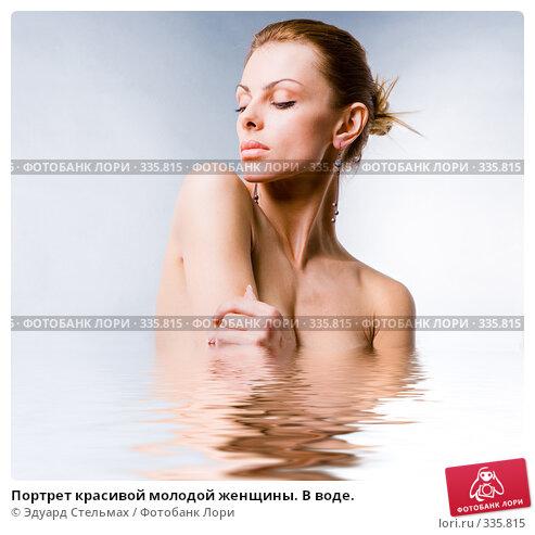 Портрет красивой молодой женщины. В воде., фото № 335815, снято 10 апреля 2008 г. (c) Эдуард Стельмах / Фотобанк Лори