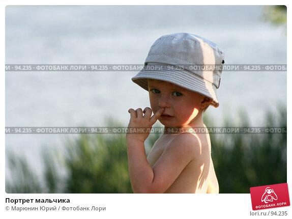 Портрет мальчика, фото № 94235, снято 16 июня 2007 г. (c) Марюнин Юрий / Фотобанк Лори
