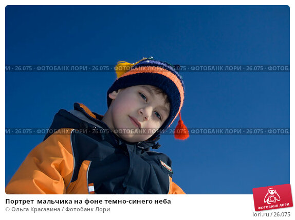 Портрет  мальчика на фоне темно-синего неба, фото № 26075, снято 21 марта 2007 г. (c) Ольга Красавина / Фотобанк Лори
